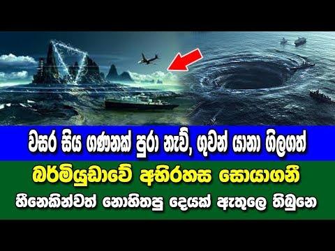 බර්මියුඩාවේ අභිරහස සොයාගනී නොහිතපු දෙයක් එතන තිබුනෙ - mystery bermuda triangle may finally be solved