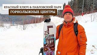 Красный Ключ. Павловский Парк. Зимние развлечения. 2020