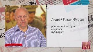 Видеоблоги ЦАРЬГРАД МЕДИА. Андрей Ильич Фурсов, ч. 1