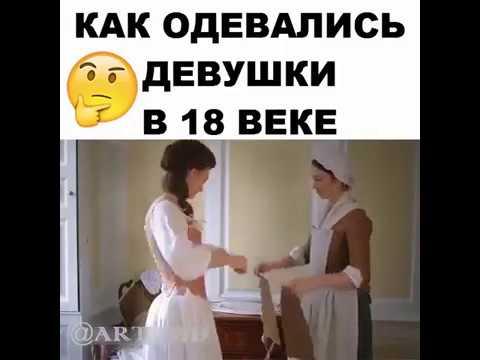 Как одевались девушки в 18 веке