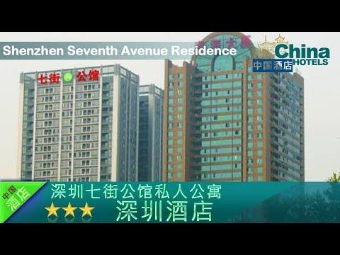 Shenzhen Seventh Avenue Residence - Shenzhen Hotels, China