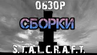СБОРКА STALCRAFT в MINECRAFT 1.6.4