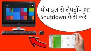 मोबाइल से Laptop PC Shutdown, Restart कैसे करे? Shutdown PC Using Android Mobile