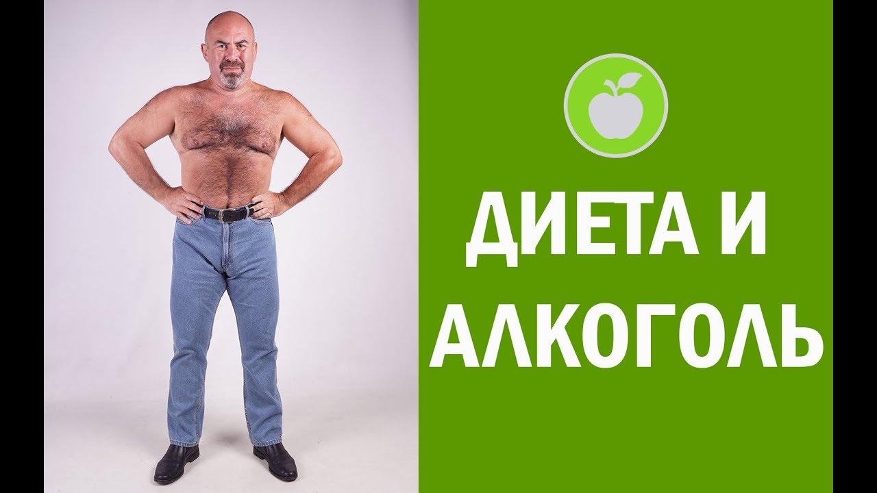 Диета и Алкоголь: как Спиртное Влияет на | похудеть быстро без диет бесплатно
