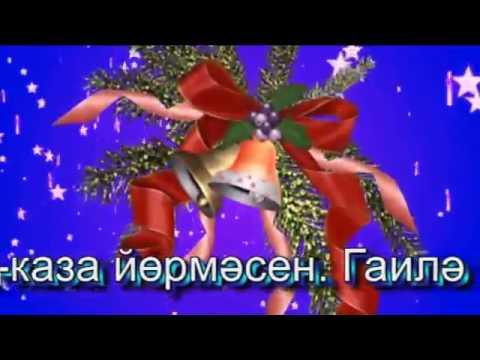 с Новым годом 2014!!!!!! Поздравления на татарском языке, татарча котлаулар