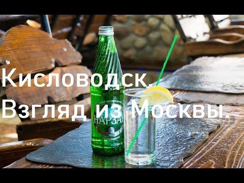 Кисловодск. Взгляд из Москвы.