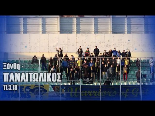 xanthi - PANETOLIKOS (11/3/18) | Warriors6.gr