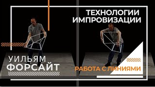 "Технологии импровизации Уильяма Форсайта на русском языке | блок «Работа с линиями"""