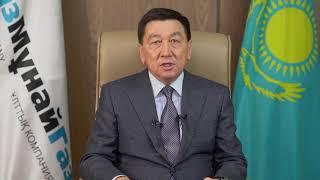 Обращение Председателя правления АО НК \