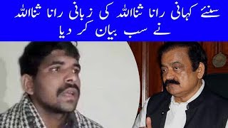 Rana Sanaullah Expressd All About Zainab Murder Case | Dunya News