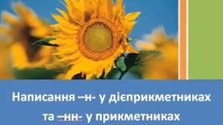 Урок української мови в 7 класі