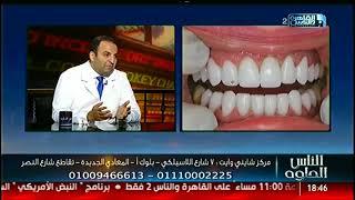 الناس الحلوة | دور المنظومات المتكاملة فى عالم الاسنان للخروج بابتسامة مثالية مع د. شادى حسين