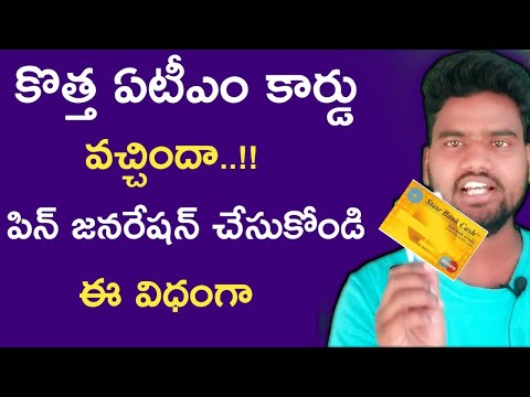 How To Generate Atm Pin Sbi In Telugu 2019 | New Sbi Atm Pin Generate | Kbr Gowtham