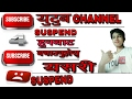 You tube channels suspended| sub for sub| How to safe you tube channels.(suspended बाट बचाउनुहोस्)