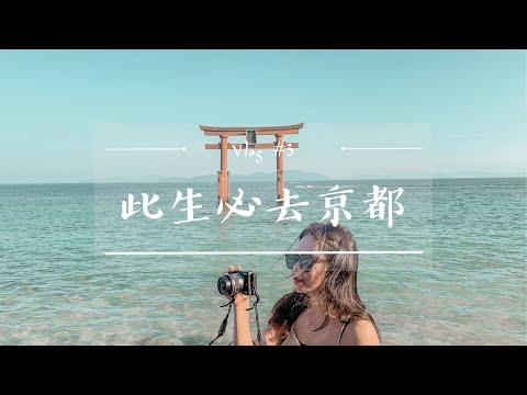 [大阪VLOG#3]此生必去景點!京都、伏見稻荷大社、清水寺、白鬚神社、江戶川鰻魚飯|二零2020