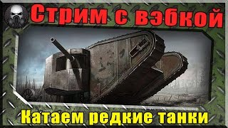 Стрим с вебкой - Катаем  редкие танки по вашим заявкам ~World of Tanks~
