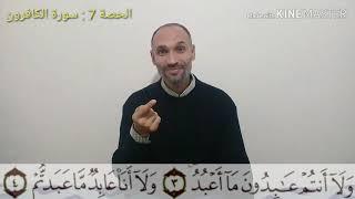 سورة الكافرون- الحصة 7- تعليم تجويد القرآن برواية ورش بطريقة سهلة - التهامي الوزاني العباسي