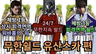 무한쉴드 유산스카 가이드 [로스트아크, Lost Ark…