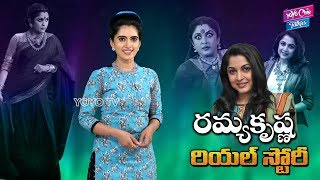 Ramya Krishna Real Life Story ( Biography ) | Unknown Facts | YOYO Cine Talkies