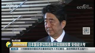 [国际财经报道]热点扫描 日本国会参议院选举开启提前投票 安倍迎大考| CCTV财经