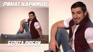 Ринат Каримов - Берега любви (2018)