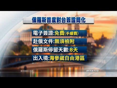 俄政府正式發文 將台灣列入電子簽證名單 20190620公視中晝新聞