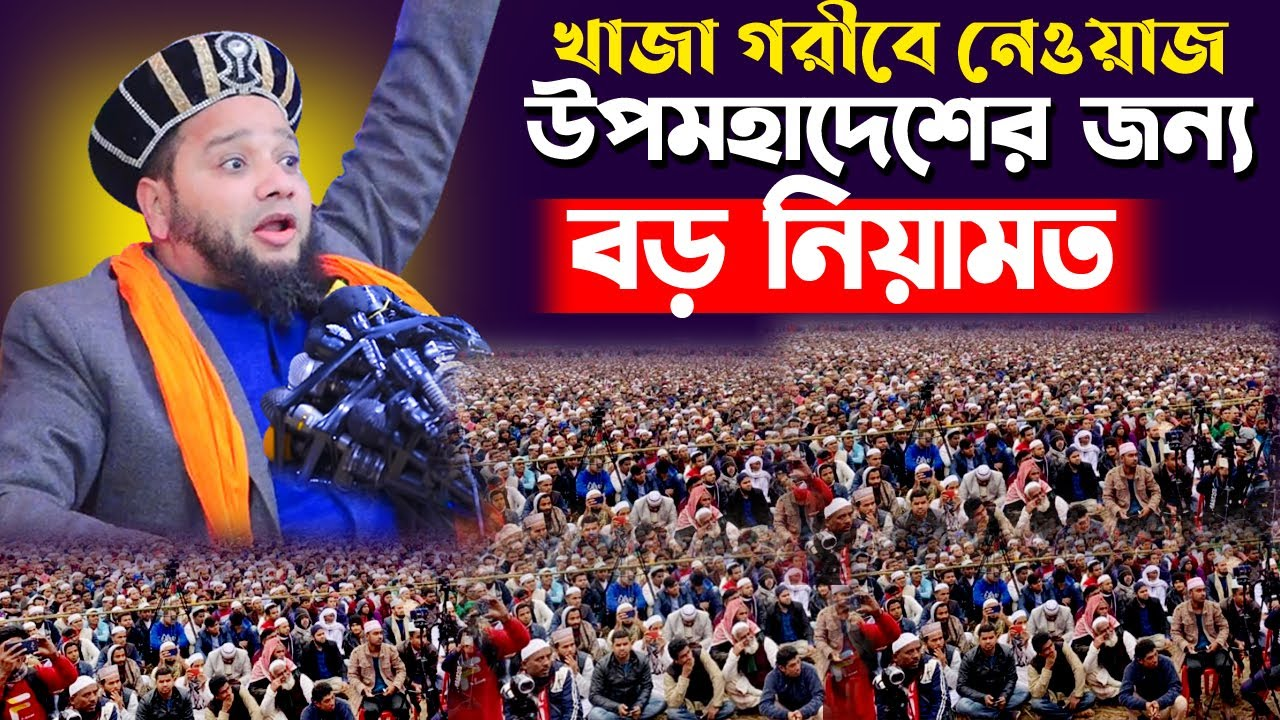 Download জাহাঙ্গীর হুজুরের নাম্বার : 01819-947815 | মধ্যম মোহরা | Jahangir Alam | Bangla Waz