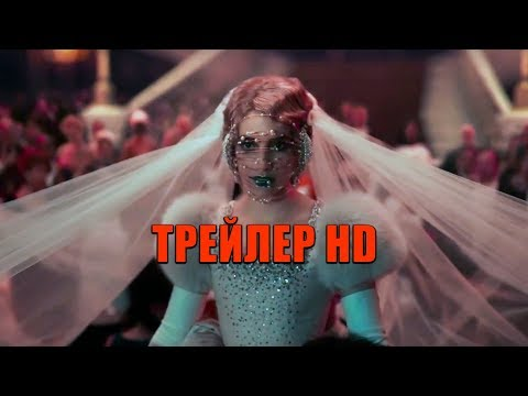 РАЙСКИЕ ХОЛМЫ (2019) - официальный трейлер HD