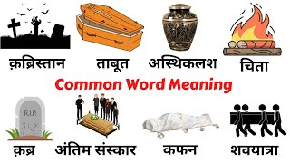 Common English Words with Hindi meaning | Death related Words in English | Death English Vocabulary