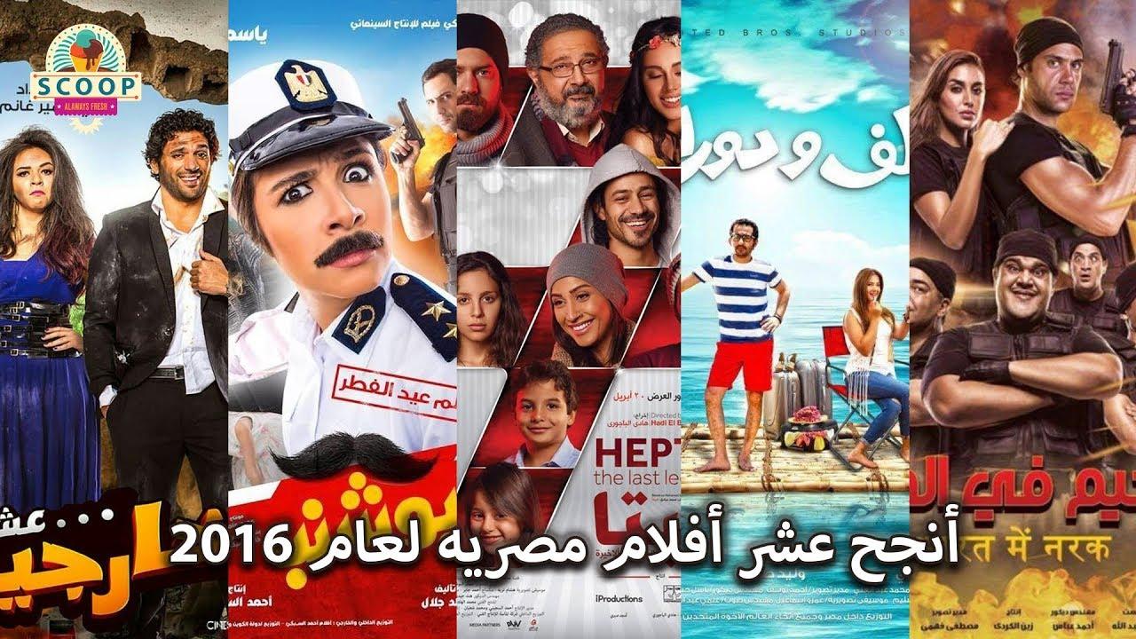 أنجح عشر أفلام مصريه لعام 2016 Youtube
