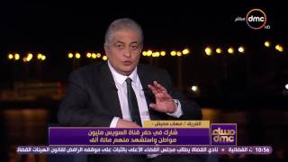 مساء dmc - الفريق / مهاب مميش: الفريق عبد المنعم رياض استشهد في مكان المقر الحالي لنادي الشاطيء
