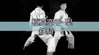 極真空手の型「鉄騎Ⅰ」です。 KyokushinKata Tekki1.