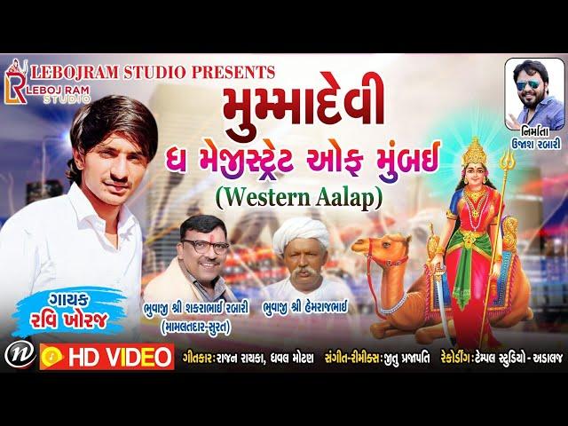 Western Aalap - Mummadevi The Megistrate Of Mumbai || Ravi Khoraj || Leboj ram studio