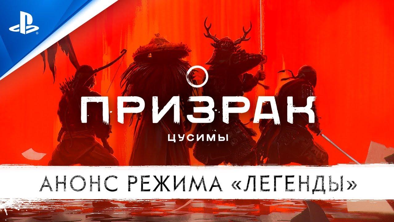Призрак Цусимы | Анонс режима «Легенды» | PS4