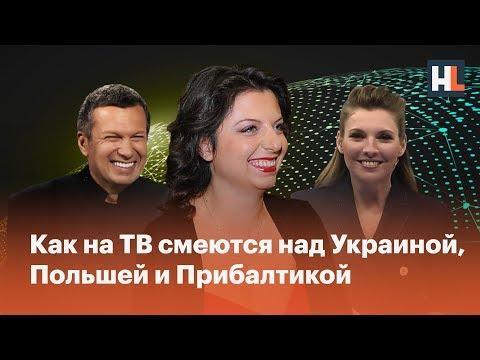 Как на ТВ смеются над Украиной, Польшей и Прибалтикой