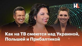 Download Как на ТВ смеются над Украиной, Польшей и Прибалтикой Mp3 and Videos