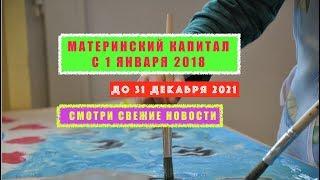 МАТЕРИНСКИЙ КАПИТАЛ С 1 ЯНВАРЯ 2018 ГОДА.  Материнский капитал в 2018 году. НОВОСТИ. ИЗМЕНЕНИЯ.