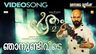 Pretham 2 | Njanundivide Video Song | Anand Madhusoodanan | Ranjith Sankar | Jayasurya