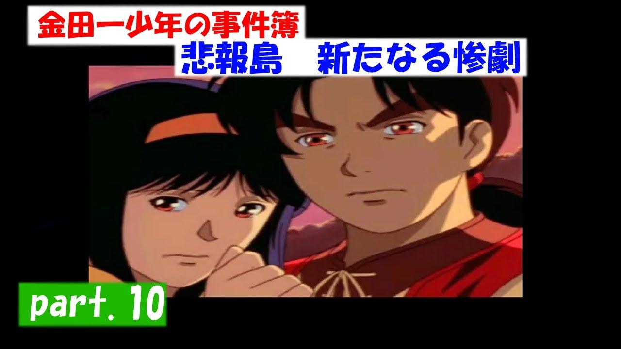 【実況】金田一少年の事件簿「悲報島 新たなる慘劇」part.10 ...