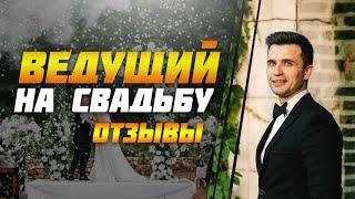 Торопов Илья ведущий свадебное промо отзыв 2020