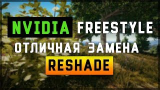 ПАБГ ЗАМЕНА RESHADE - Nvidia Freestyle/PUBG настройка графики/PLAYERUNKNOWN'S BATTLEGROUNDS/ ПУБГ