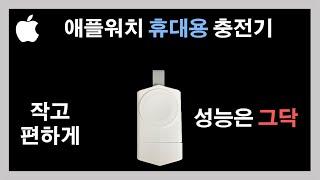 [액세서리] 휴대용 애플워치 충전기 ! 과연 쓸만 할까…