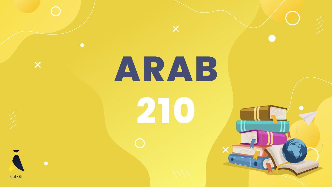 Arab210 مراجعة قصيدة مالك بن الريب Part 1 Youtube