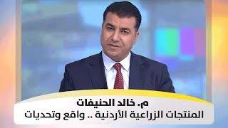 م. خالد الحنيفات - المنتجات الزراعية الأردنية .. واقع وتحديات