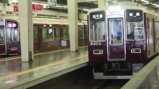 【阪急電車】京都線8300系 普通北千里行き  2021年3月6日