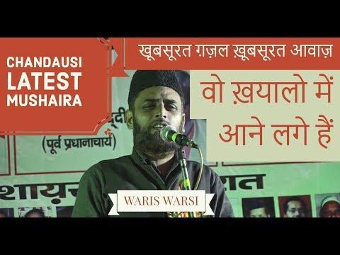 वो ख़यालो में आने लगे हैं  waris Warsi Ghazal  Chandausi Latest Mushaira 2017