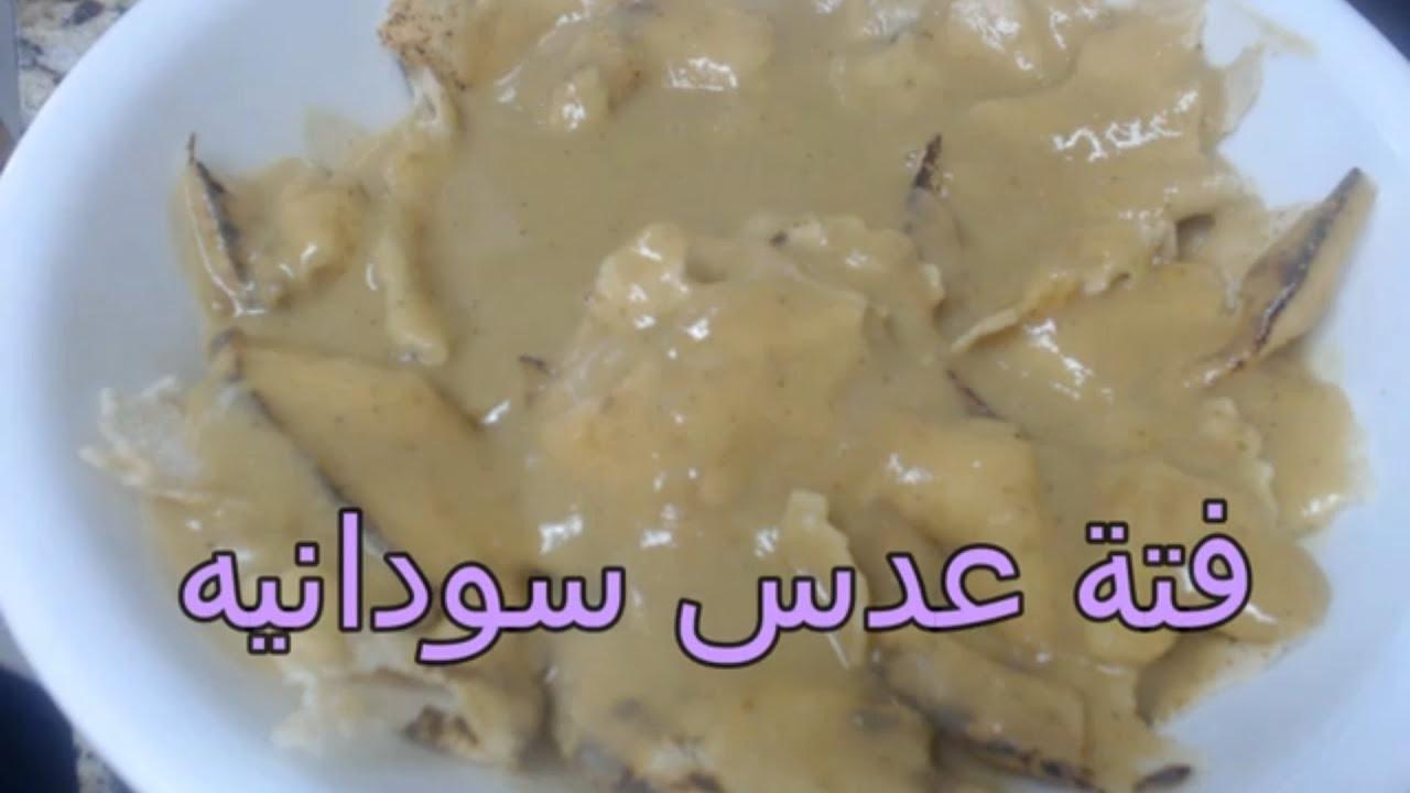 فتة عدس سودانيه اكلات سودانيه Sudanese Food Youtube