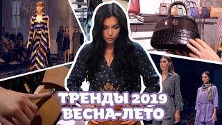 """Тренды 2019 """"Весна-Лето"""" / Князева"""