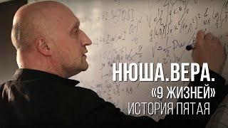 Нюша #нюша9жизней, История Пятая.