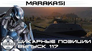 World of Tanks шикарные позиции, как выигрывать wot 117